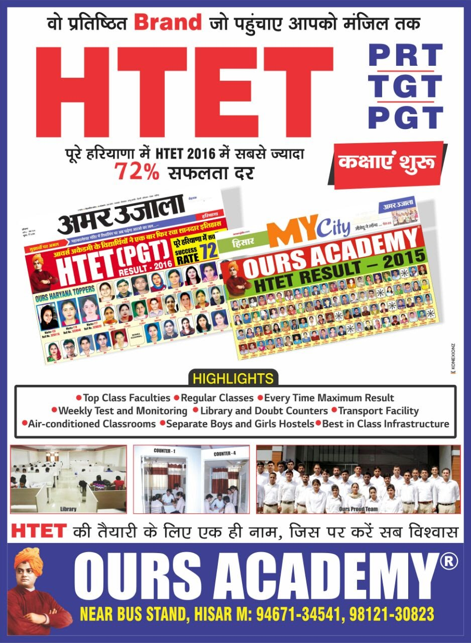 HTET Coaching Sirsa Institute